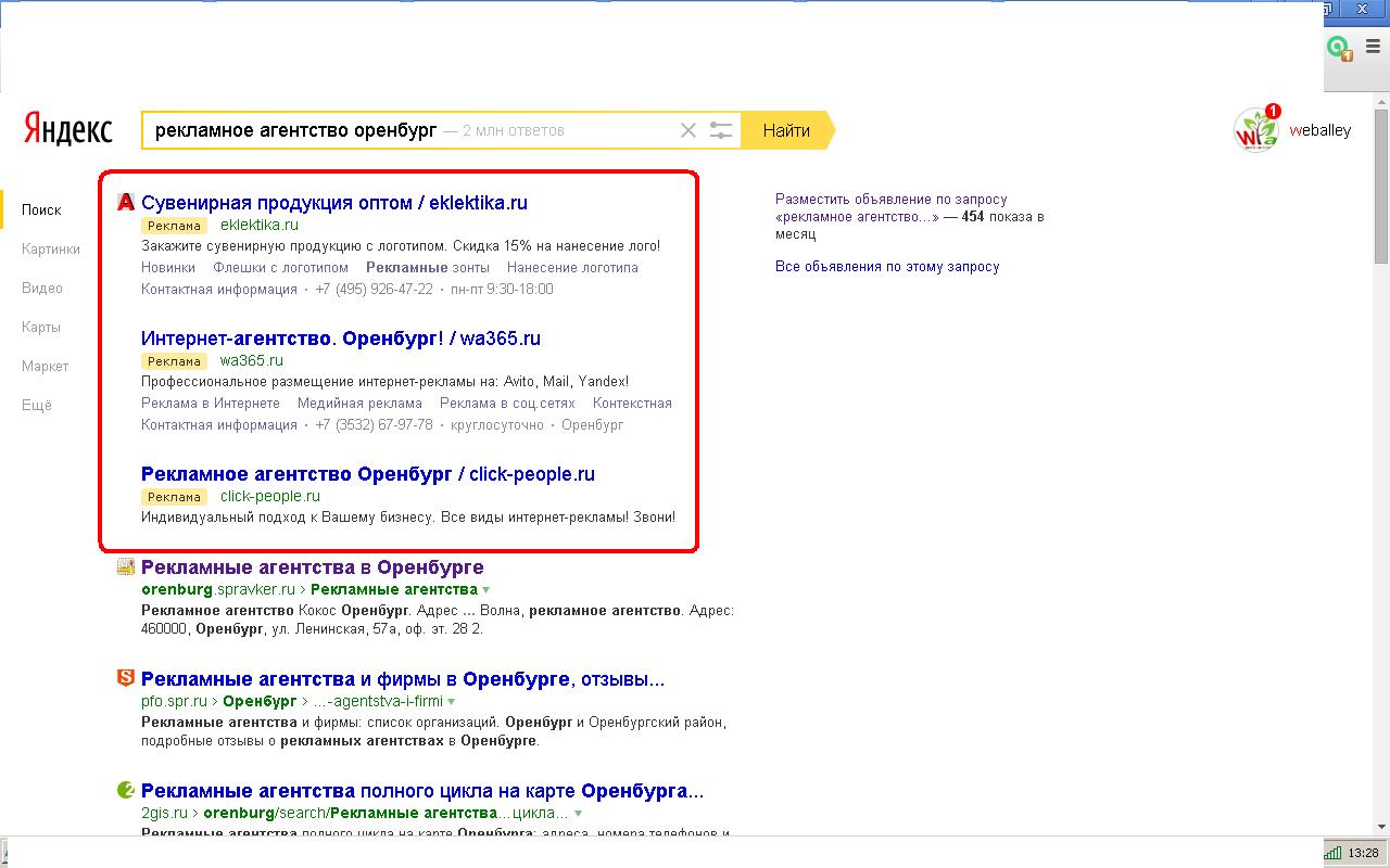 Чем контекстная реклама привлекает пользователей реклама интернет понятие