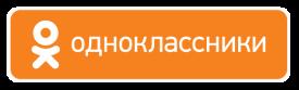 Реклама на Одноклассники.ru